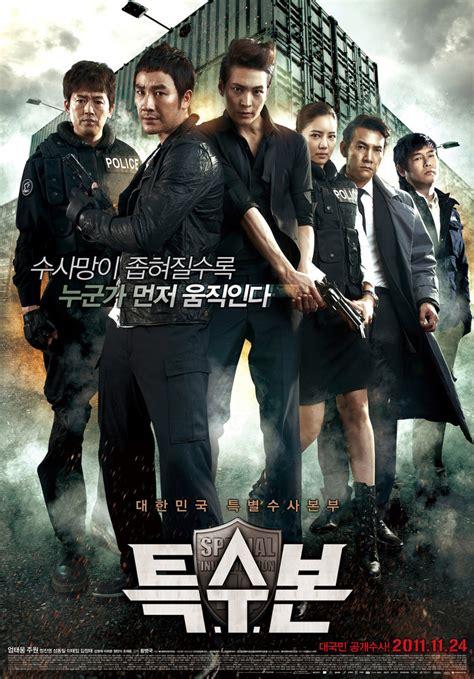 film drama korea vire 한국액션영화추천 특수본 special investigations unit s i u 2011