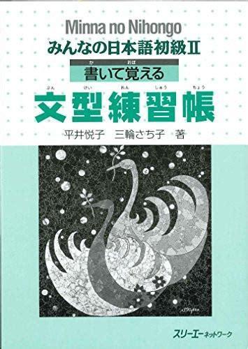 sentence patterns nihongo minna no nihongo shokyu 2 beginners 2 sentence pattern