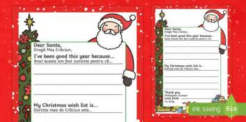 letter to santa template ireland my christmas wish letter to santa writing template