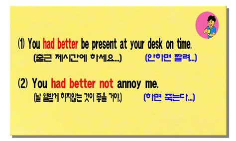 use of had better had better 함부로 쓰지 마세요 take 2