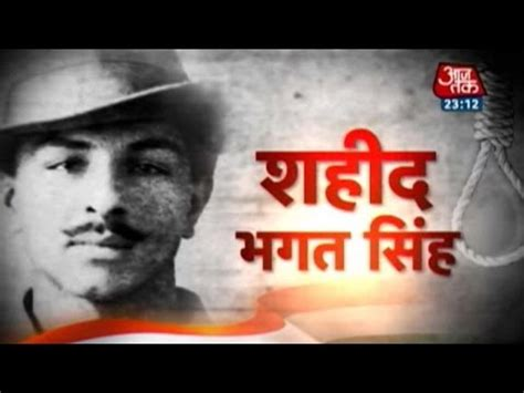 s day mp4 shaheed bhagat singh martyr s day special mp4 hd