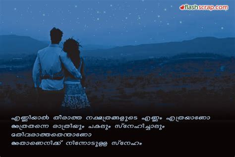 love feeling malayalam images search results for lovers wallpapers with malayalam