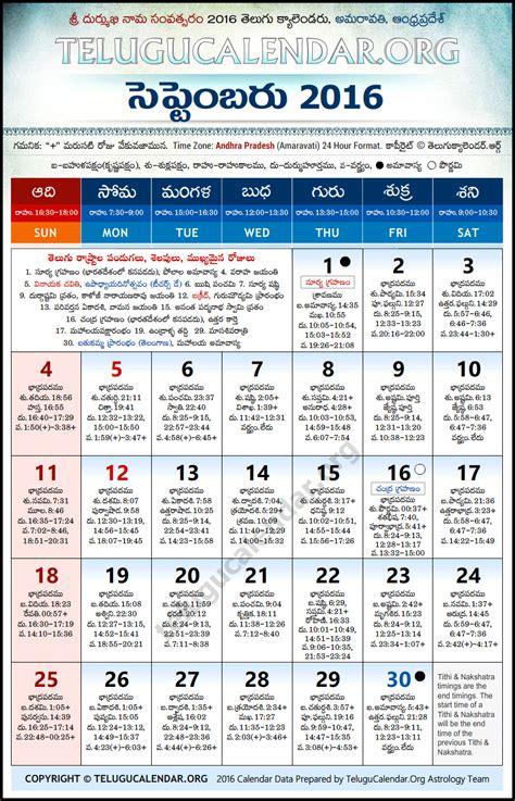 Calendar 2017 September India Andhra Pradesh Telugu Calendars 2016 September