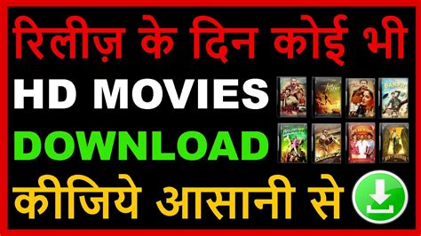 Free Movies Torrent Download Latest Hd Movie Download | download 100 free latest or new movies or films