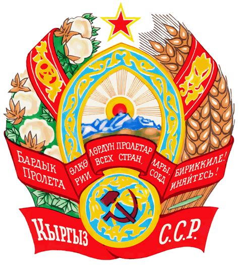 uzbek kazakh russian kirghiz tajik tatar accuracy coat of arms of the kirghiz soviet socialist republic