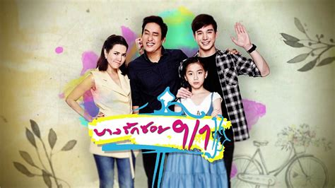 drakorindo vip watch bang rak soi 9 1 thailand drama 2016 episode 13