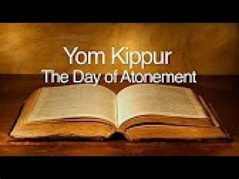 day of atonement 2017 yom kippur youtube