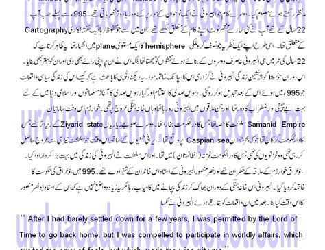 biography urdu al biruni biography in urdu and english online academy