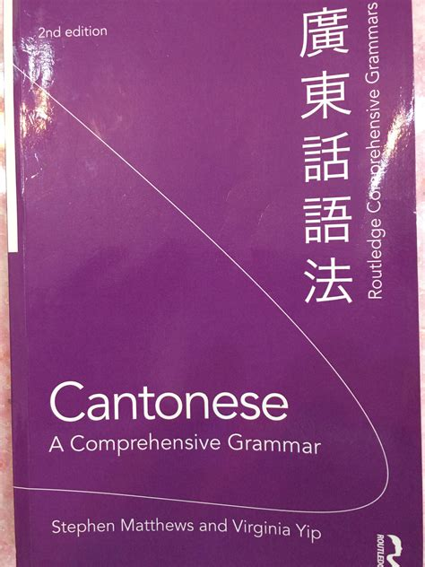 a comprehensive french grammar 1405153857 cantonese a comprehensive grammar sunny day group
