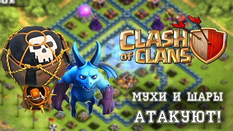 Kaos Coc Baloonion Minion clash of clans как атаковать шарами и миньонами how to attack by balloons and minions