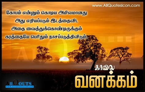 best tamil morning quotes with images www tamil morning quotes and image www allquotesicon
