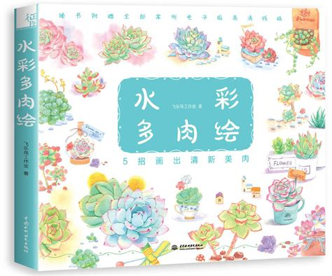beginner s guide to botanical flower painting books buy wholesale rockwater designs from china