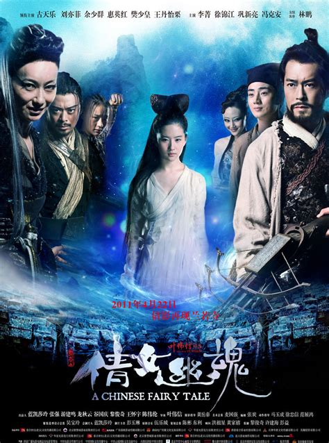 china film list a chinese fairy tale aka a chinese ghost story 2011