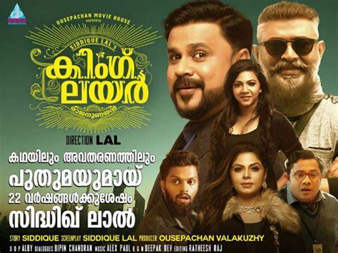 box office 2016 so far box office 2016 blockbusters super hits of malayalam