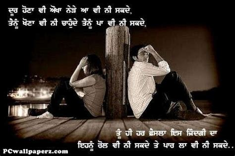 couple wallpaper with quotes in punjabi punjabi quotes
