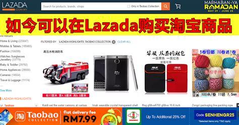 alibaba ezbuy 大马网卖家和淘宝代购可以收档了 如今alibaba进军的lazada在淘宝购物shopping不是问题 coco大马