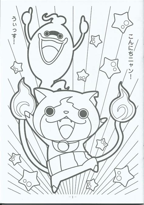 youkai watch coloring sheets 36 best images about youkai watch coloring pictures on