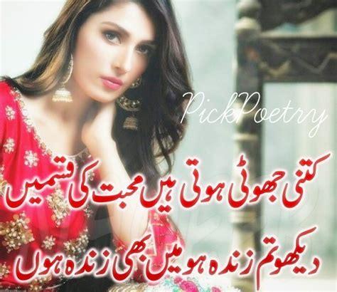 best shayari urdu bewafa poetry in urdu bewafa shayari best urdu poetry