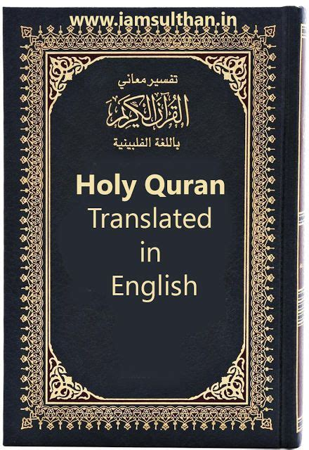 holy quran with english translation pdf download 83 best sulthan academy images on pinterest