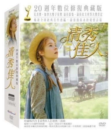 Of Green Gables Anniversary by 清秀佳人套裝典藏版 Dvd Of Green Gables 20th Anniversary