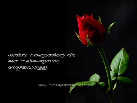 friendship quotes images  malayalam image quotes