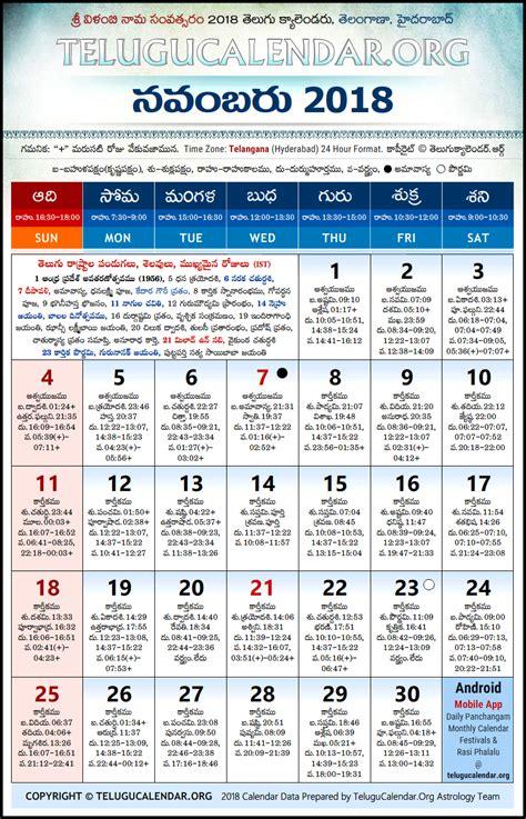 telangana telugu calendars  november