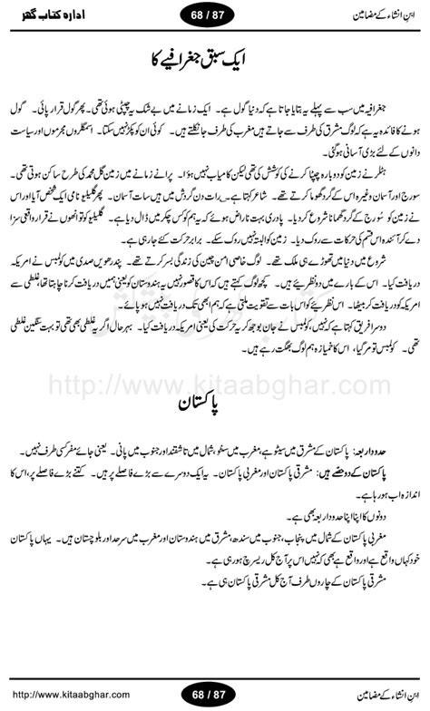 Essay About Library In Language by Essay On School Library In Urdu Lan