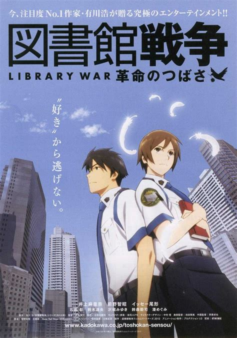 Film Anime Manga | film de library wars 25 mai 2012 manga news