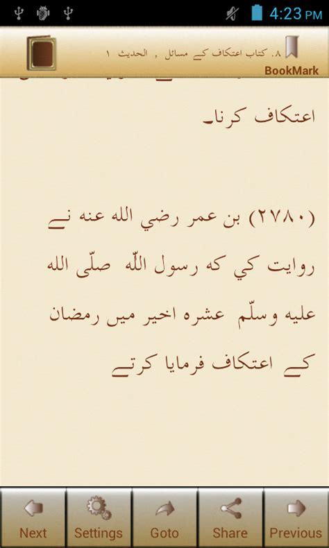 sahih hadith in urdu sahih muslim hadith urdu android apper p 229 google play