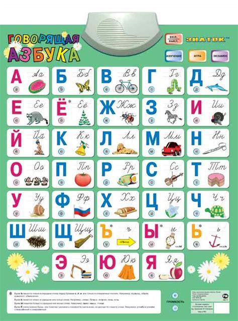printable russian alphabet flash cards азбука скачать софт портал