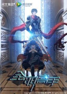 anime quan zhi gao shou quanzhi gaoshou the king s avatar myanimelist net