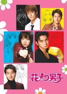 libro meteor boys hana yori dango 180 okime fansub hana yori dango leer manga y espa 241 ol