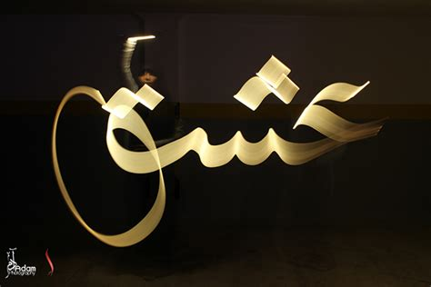 quot altv project quot arabic light calligraphy on aiga member gallery