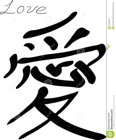 imagenes de amor japones amor japon 233 s del significado del jerogl 237 fico im 225 genes de