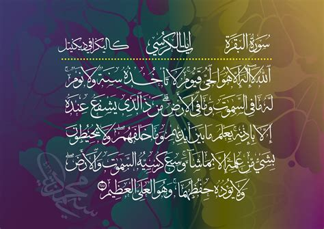 Kaligrafi Alfatihah Ayat Kursi Asmaul Husna Kitab M Murah kebesaran ayat kursi di dalam al quran