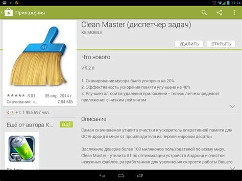 ccleaner x clean master обзор приложений clean master cm security и бета версии