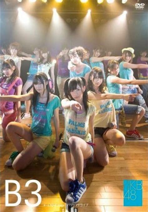 akb48 wasshoi team b bk blackkoala akb48 team b 3rd stage pajama drive dvdrip
