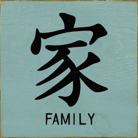 tattoo family in chinese chinese symbol for family mulan sibling tattoos and flower