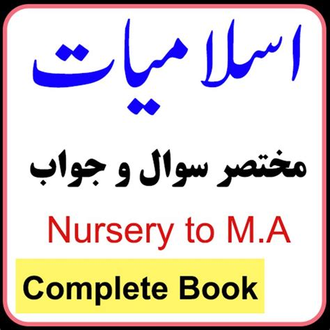 Knowledge Book islamiyat knowledge book for android apk