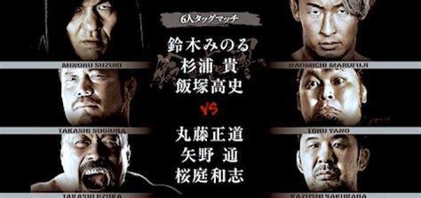 速報 鈴木軍興行 6 18後楽園ホール we are suzukigun 3 第5試合 青空プロレス試合結果速報