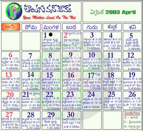 April 2008 Calendar 2008 Telugu Calendar Pdf Calendar Template 2016