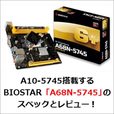 Biostar A68n 5745 Built In Amd A10 5745 a10 5745搭載するbiostar a68n 5745 のスペックとレビュー