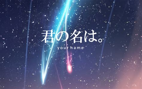Anime Your Name by Anime Your Name Kimi No Na Wa Wallpaper Anime