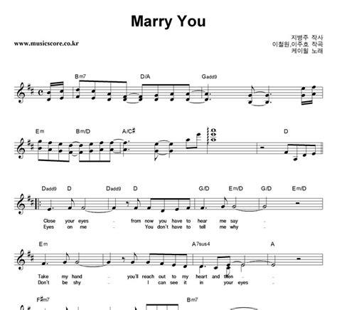 bruno mars marry you antrag 케이윌 marry you 악보 뮤직스코어 악보가게