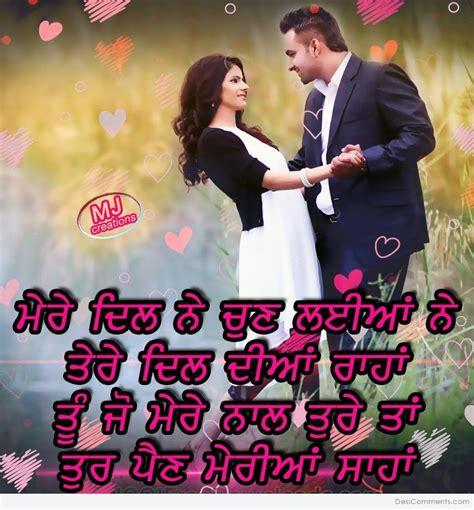 love pic punjabi punjabi love pictures images graphics for facebook whatsapp
