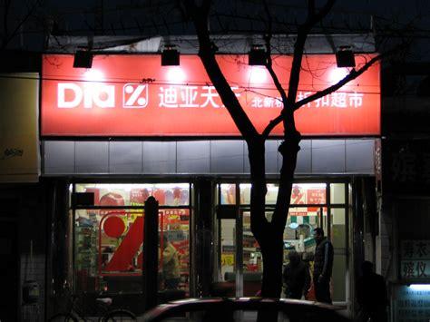 distribuidora internacional de alimentaci n dia supermarket chain
