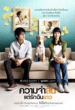 film thailand first kiss full movie rak sud tai pai na first kiss sinemalar com