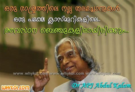 abdul kalam malayalam quote about dreams whykol apj abdul kalam quote in malayalam whykol