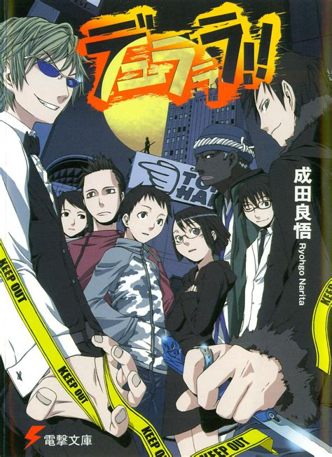 durarara vol 8 light novel durarara novel books durarara light novel volume 01 durarara wiki anime