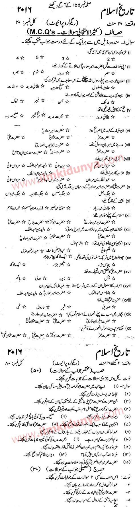 new year history in urdu past papers 2016 karachi board inter part 1 islamic